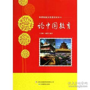 和谐校园文化建设读本:论中国教育