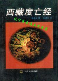 《西藏度亡经》莲花生著 徐进夫译16开254页 赠送一张电脑光盘