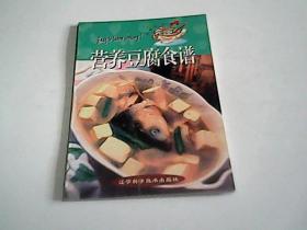 营养豆腐食谱