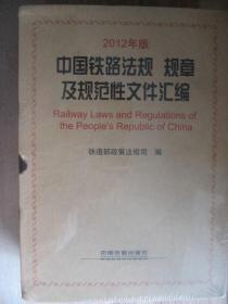 中国铁路法规 规章及规范性文件汇编 : 2012年版 . 上下册 全二册