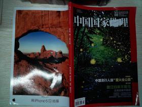中国国家地理 2016.08总第670期