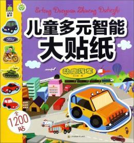 动感汽车/儿童多元智能大贴纸