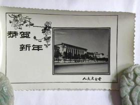 恭贺新年—山东水利学院同学互赠贺年卡(1960年)