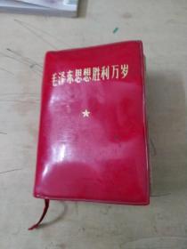 毛泽东思想胜利万岁:品相如图