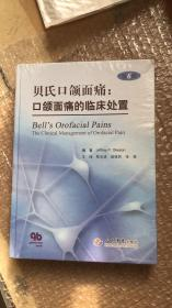 贝氏口颌面痛:口颌面痛的临床处置(第6版)+-++