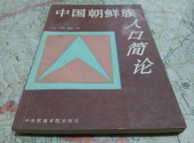 金炳镐 著·中央民族学院出版社 ·《中国朝鲜族人口简论》·1993·一版一印·仅印5千多册