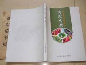 山东省地理标志商标专辑