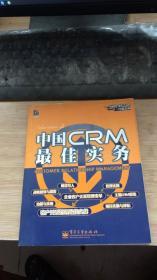 中国CRM最佳实务