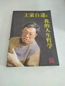 王蒙自述:我的人生哲学