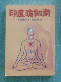 印度瑜伽术