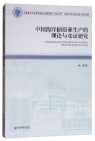 中国海洋捕捞业生产的理论与实证研究