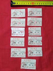 文革船票11张合售(带最高指示,盖章)