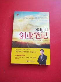 邓超明创业笔记:奋斗者的心灵圣经 签赠本 看图