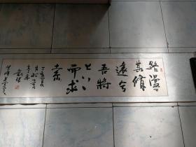 刘珺书法一幅(裱好)