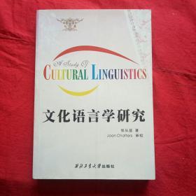 文化语言学研究