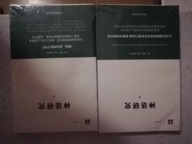 神话研究(下)