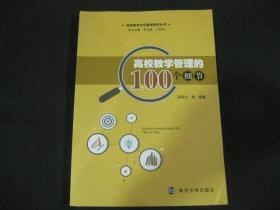 高校教学文化建设研究丛书:高校教学管理的100个细节(标2 的)