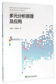多元分析原理及应用李永江 刘春雨经济科学出版社