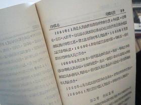 凌河区志 送审稿第一编  至第十二编 共10本