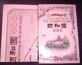 颐和园手绘图