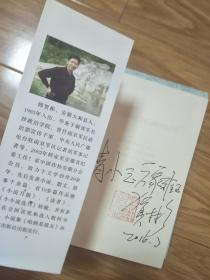 《小站八分钟》 太和县作家韩贺彬揿印签赠本!