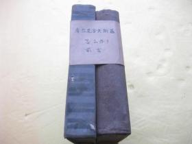 车尔尼舍夫斯基  怎么办  俄文版  1948年出版  两本合卖