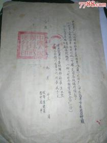 五十年代银行代收党费资料及湖北省武汉市通知