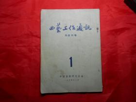 《曲艺工作通讯》1 (创刊号)