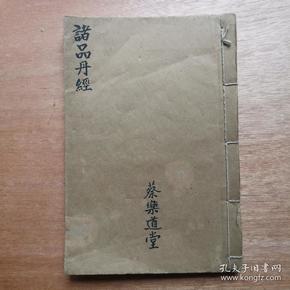 乐道堂手抄道家养生著作《诸品丹经》 (包括吕祖参同经、樵阳经、天隐子三种)