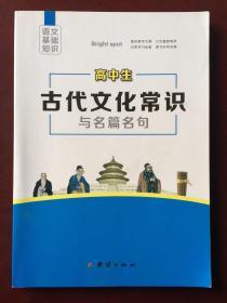 语文基础知识 高中生古代文化常识与名篇名句