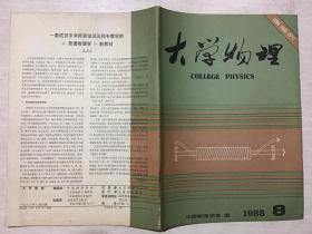 大学物理 1988年第8期