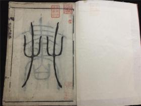 和刻书法《草书渊海》存元亨两集1册,书法大字木刻,钤藏书印多枚