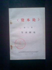 《资本论》第二卷节录解说【赠本】
