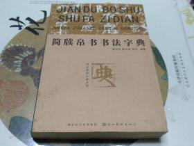 简牍帛书书法字典(竖排繁体),略有受潮