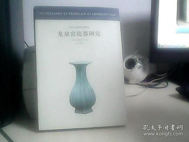 中国古代陶瓷研究辑丛·龙泉窑瓷器研究:中国古代陶瓷研究