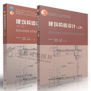 建筑构造设计(上册)