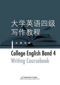 大学英语四级写作教程