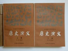 中国历代通俗演义 唐史演义上下