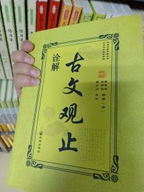 古文观止诠解     中华国学经典