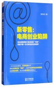 新零售:电商创业陷阱贺关武著浙江人民出版社9787213086816