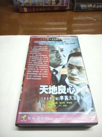 VCD 28集大型反腐电视连续剧《天地良心 之:[河北第一秘] 李真大案》