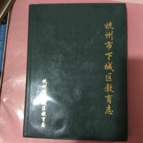杭州市下城区教育志