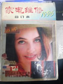 家电维修 1996年合订本