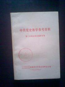 中共党史教学参考资料 第三次国内革命战争时期【赠本】
