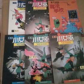世界经典魔幻漫画 魔法小女巫【1-5+7】共6本合售(引进漫画)