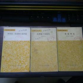斯蒂芬.茨威格小说四篇等小说3册合售(看描述)