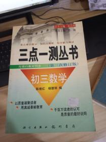 三点一测丛书  初三数学 重点难点提示 知识点解析综合能力测试  第三次修订版