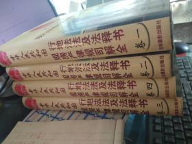 中华人民共和国现行房地产法律法规及司法解释全书 一.二、三.四 卷 全四册
