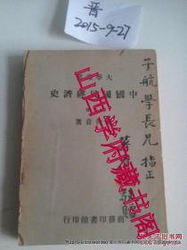 民国大学丛书 中国国民经济史(上册 )  原中国革命博物馆顾问罗仲言签赠书