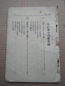 汪记舞台内幕(1940年,没有封面和后面一页中间有残缺,订书钉锈重新订装,品见图)